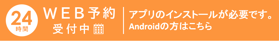 Androidoアプリ